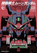 Mobile Suit Moon Gundam Vol. 1