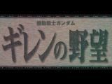 Mobile Suit Gundam Gihren's Greed