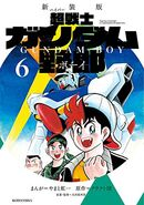 New Edition Super Mobile Suit Gundam Boy Vol.6