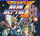 Mobile Fighter G Gundam: 7th Fight