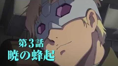 「機動戦士ガンダム THE ORIGIN Ⅲ 暁の蜂起」Blu-ray&DVD CM