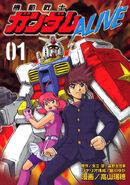 Gundam Alive Vol 1 Cover