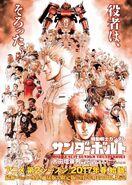 Gundam Thunderbolt vol. Poster