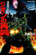 The Revival of Zeon Vol.1