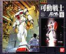 KadoSenshi RX-78-2 Gundam Rollout