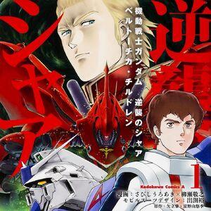 Mobile Suit Gundam Char S Counterattack Beltorchika S Children Manga The Gundam Wiki Fandom