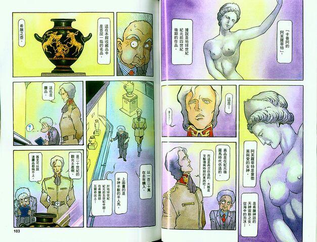 File:GundamOriginMQuve1.jpg