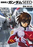 Gundam SEED Novel vol.4 Cover
