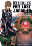 Mobile Suit Gundam Far East Japan Vol.1