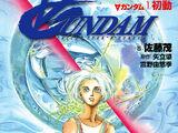 ∀ Gundam (Novel)