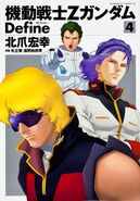 Gundam Define Vol 4