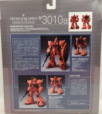File:Zeonography 3010a GalbaldyAlpha-Red box-back.jpg