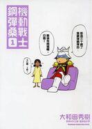 Gundam-san Vol.1