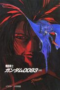 Gundam 0083 Novel RAW V2 002
