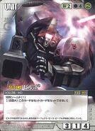 Gundam War Virgo Cube