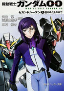 Gundam 00 Second Season Novel Cover V3