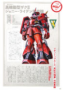 Mobile Suit Gundam - MSV THE FIRST 0030