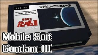 ビギニング 機動戦士ガンダムIII めぐりあい宇宙編 8bit