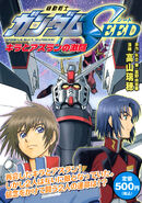 Gundam SEED Takayama Omnibus