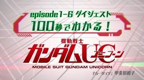 MOBILE SUIT GUNDAM UC episode 1-6 Digest All in 100 Sec.!