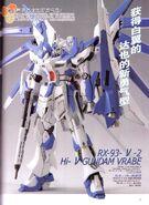 Hi-ν Gundam Vrabe 1