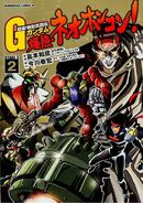 G-Gundam Super Class! Burning Neo Hong Kong Vol.2