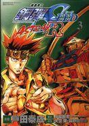 Gundam SEED Astray R vol. 3 Cover