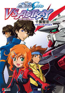 Gundam SEED VS Astray Cover