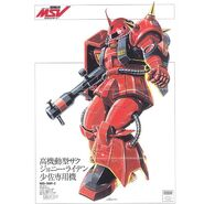 MS-06R-2 ZAKU Ⅱ HIGH MOBILITY TYPE