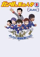 Gundam System of People Vol.2