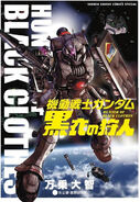 Mobile Suit Gundam Hunter of Black Clothes Vol.1