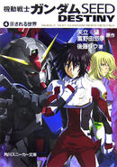 Mobile Suit Gundam SEED DESTINY (Novel)Vol.4