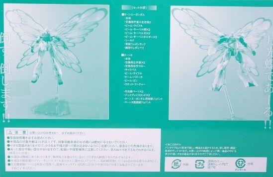 File:RobotDamashii TurnA-vs-TurnX-MoonlightButterfly p02 back.jpg