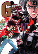 Chokyu! Mobile Fighter G Gundam Vol 4