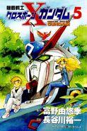 MS Crossbone Gundam - Vol. 5 Insert Page