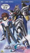 MSG SEED DESTINY SE UMD Video PSP 4 Cover