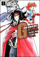 Chokyu! Mobile Fighter G Gundam Vol 1