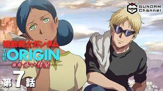 第7話|THE ORIGIN(TV)【ガンチャン】