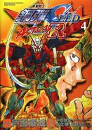 Gundam SEED Astray R vol. 4 Cover