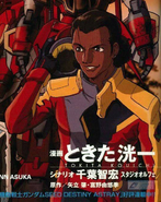 Edward Harrelson manga MSV