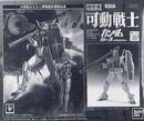 KadoSenshi rx-78-3 G3Gundam p01 front