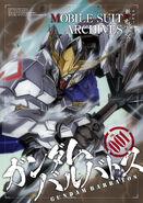 ASW-G-08 Gundam Barbatos (4th Form) (MS Archives)