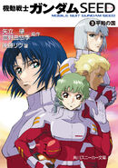 Gundam SEED Novel vol.3 Cover