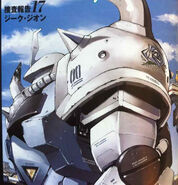 Gouf-white-rose