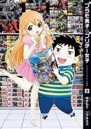 Plamo-danshi-to-pretty-joshi-02-shogakukan