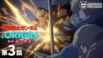 第3話|THE ORIGIN(TV)【ガンチャン】