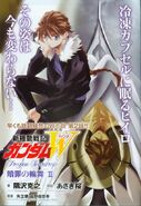 FT Duo Jr freezero cover