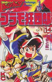 Plamo-Kyoshiro Original 14