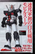 GFA Gundam D