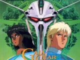 Gaia Gear (Radio Drama)